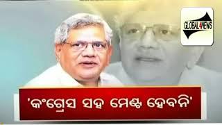 CPM Party Congress News Live Sitaram Yechury Target BJP.