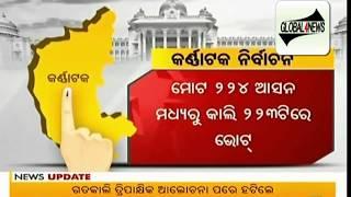 2018 Election Result Karnataka Congress More Than polling BJP.