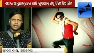 Odia Recent News Today latest new comedy papu pam pam.ଅସୁସ୍ଥ