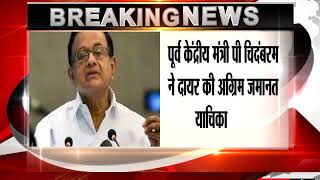 No Action Against P Chidambaram Till June 5: Court In Aircel-Maxis Case