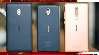 Launched Nokia 5.1, Nokia 3.1 and Nokia 2.1 - tv24