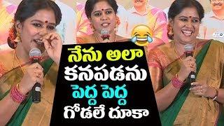 Roopa Lakshmi Funny Speech at Ammammagarillu Success Meet | Naga Shaurya, Baby Shamili