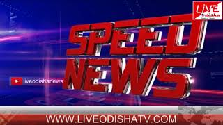 Speed News : 30 May 2018 | SPEED NEWS LIVE ODISHA 1
