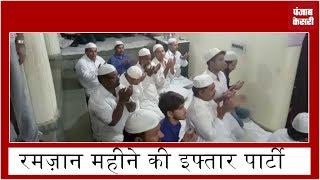 मुख्य संपादक Punjab Kesari पहुँचे Iftaar party मे