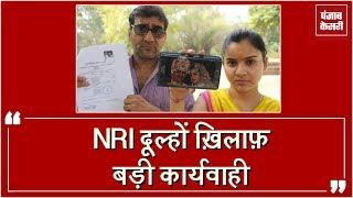 धोखेबाज़ NRI दूल्हों पर नकेल, पाँच के Passport रद्द