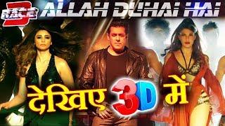 Allah Duhai Hai Song To Release In 3D | RACE 3 | Salman Khan, Daisy, Jacqueline
