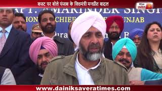 What Manpreet Badal expects from general budget