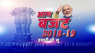 What are the expectations from Budget 2018-19