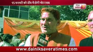 Haryana BJP gears up for Bike rally