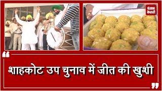 Shahkot Bypoll Result: Congress में जीत का Jashan, ढोल की थाप पर थिरके Mantri