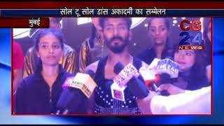 Soul to Soul Dance Acadmy Show - CG 24 News Navi Mumbai