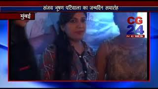 Sanjay Bhushan Patiyala Birth Day Celebretion CG 24 News Mumbai