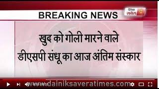 Today,DSP Baljinder Singh Sandhu's funeral