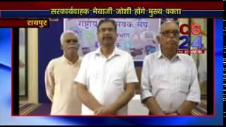 आरएसएस का पथ संचलन 1 अक्टूबर को रायपुर में - CG 24 News