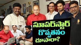 SuperStar Krishna Greatness Revealed at Sammohanam Trailer Launch | Sudheer Babu | Mahesh Babu