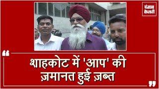 Shahkot Bypoll Result: 'AAP' की ज़मानत हुई ज़ब्त
