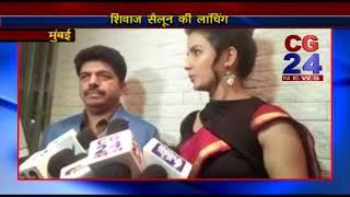 Kriti - Shivas saloon - CG 24 News Mumbai