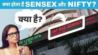 What is Sensex and Nifty? | जानिए Stock Market का हाल कैसे पता करे (Hindi)