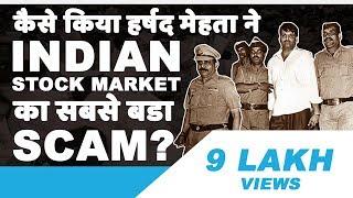 Explanation of Harshad Mehta scam using animation | हिंदी