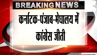 By Elections 2018 Results Live:कर्नाटक-पंजाब-मेघालय में कांग्रेस जीती