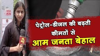 Delhi -पेट्रोल-डीजल की बढ़ती कीमतों से बेहाल जनता की ये है राय।। कैसे घटेंगे पेट्रोल डीजल के दाम?।।