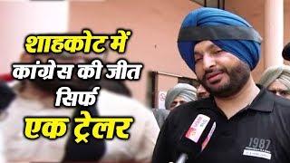 Shahkot ByPoll : शाहकोट में Congress की जीत सिर्फ एक ट्रेलर : Ravneet Bittu