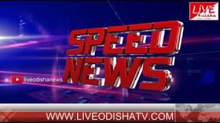 Speed News : 31 May 2018 | SPEED NEWS LIVE ODISHA
