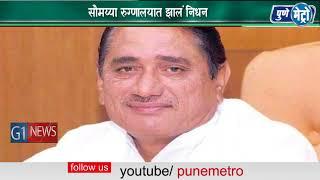 भाजपचे ज्येष्ठ नेते पांडूरंग फुंडकर कालवश   सौमय्या रुग्णालयात झालं निधन