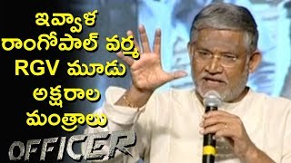 Tanikella Bharani Excellent Speech About RGV @ Officer Pre Release Event | Myra Sareen