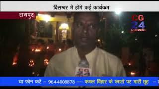दीप महायज्ञ तेलीबांधा Gaytri Parivar  - CG 24 News