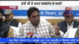स्काई वाक के फायदे गिनाए मंत्री राजेश मूणत ने - CG 24 News