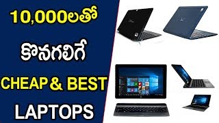 3 cheapest Laptop Under 10000 Rupees 2018 || Telugu Tech Tuts