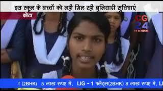 स्कूल बिल्डिंग पर 29 लाख स्वाहा:- कोटा बिलासपुर का मामला