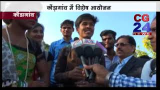 Kabad ka Jugad - Kondagao -- CG 24 News