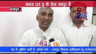 JDU Raipur Meeting