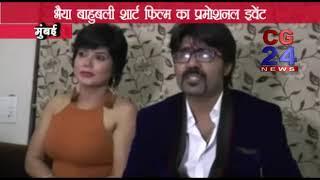 Bhaiya Bahubali Short Film Promotion's Press Conference With Hiya Singh, Amit Singh & Cast