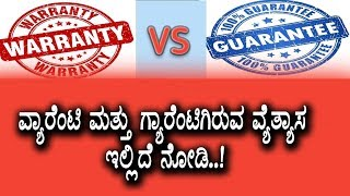 Difference between warranty vs guarantee | Clearly Explained Must Watch