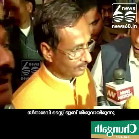 Test tube babies existed during RAMAYANA ERA says UP Deputy CM Dinesh Sharma