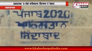 ਤਰਨਤਾਰਨ ਚ' ਪੰਜਾਬ 2020 Khalistan ਜਿੰਦਾਬਾਦ ਲਿਖਿਆ ਗਿਆ (ਵੀਡੀਓ)