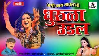 Dhurula Udal - Kartiki Gaiwad - Marathi Lokgeet - Sumeet Music