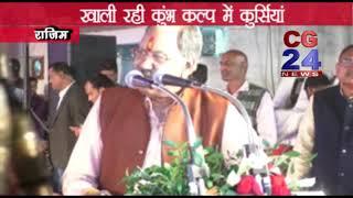राजिम कुंभ - शुभारंभ फीका फीका -