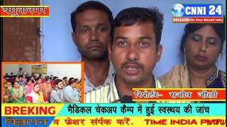 Cnni24 { City News Network India }. कंहा पर मिली