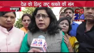 Bharat Raksha Manch || भारत रक्षा मंच -