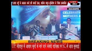 आशा बहु ने नवजात बच्चे की बचाई जान, करीना कपूर-यूनिसेफ ने किया सम्मानित