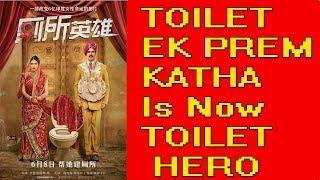 Akshay Kumar's Toilet Ek Prem Katha Will Release In CHINA As Toilet Hero