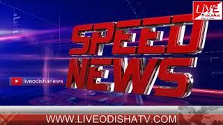 Speed News : 01 June 2018 | SPEED NEWS LIVE ODISHA