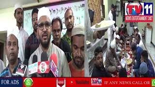 IFTAR PARTY BY MIM PARTY LEADERS AT EERRAGADDA | Tv11 News | 01-06-2018