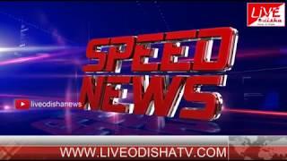 Speed News : 01 June 2018 | SPEED NEWS LIVE ODISHA 1