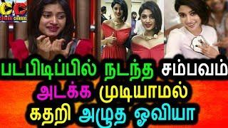 படபிடிப்பில் நடந்த சம்பவம் கதறி அழுத ஓவியா|Oviya Crying In Shooting Spot|Oviya Latest Tamil Video