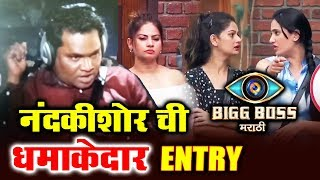 Nandkishor Chougule ENTERS House With A Special Power | WILD CARD Entry | Bigg Boss Marathi
